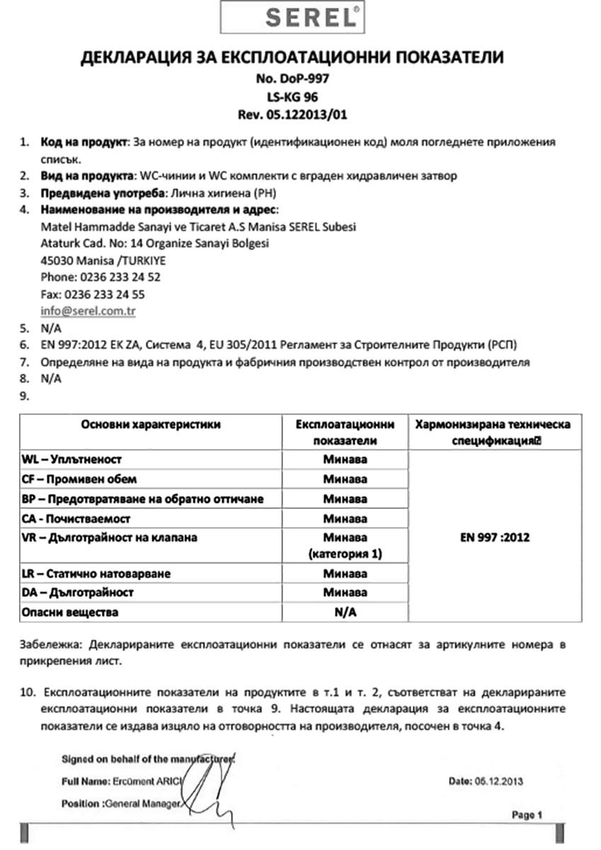 Декларация за експлоат. показатели за WC-ЧИНИИ DOP-997 – бълг. език