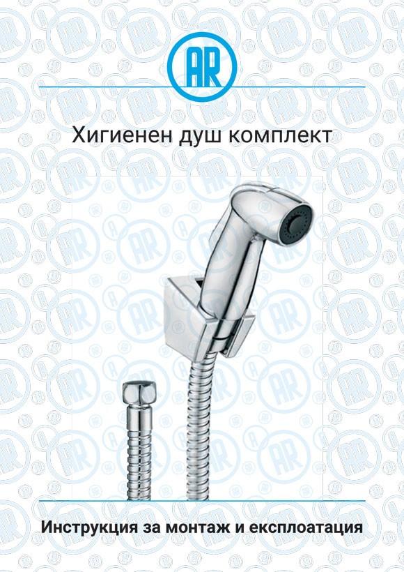 Инструкция за експлоатация и монтаж