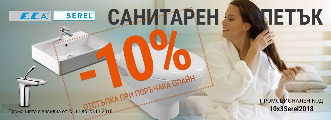Санитарен петък - 10% отстъпка на санитарен фаянс и смесители за 3 дни