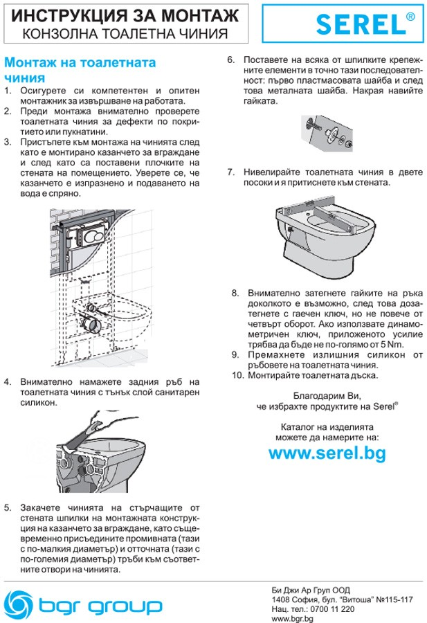 Инструкция за монтаж на конзолна тоалетна чиния